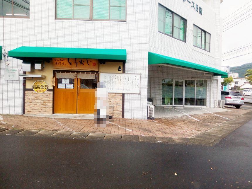 とりかじ日南店。ビルの1階が店舗