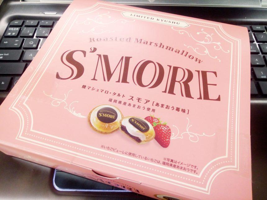 SMORE(あまおう)の箱