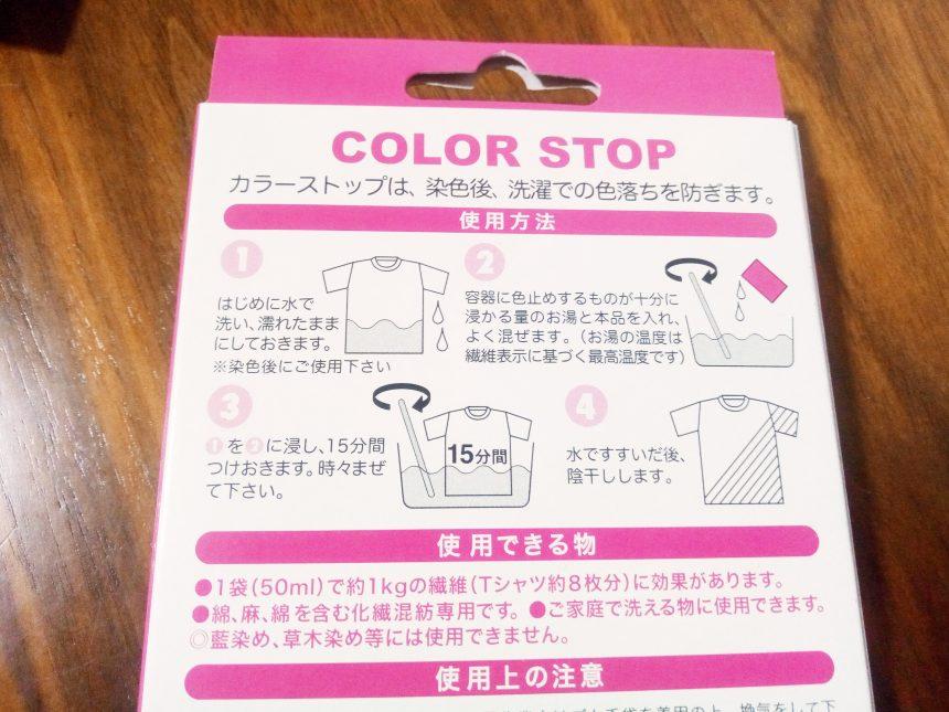 カラーストップの使い方