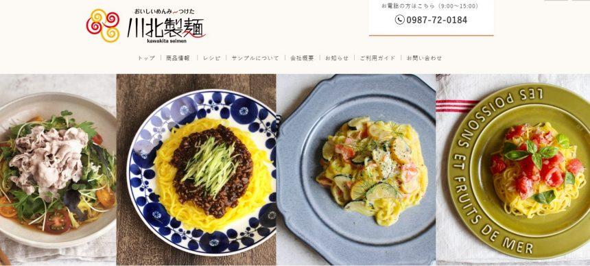 川北製麺ホームページトップのキャプチャ
