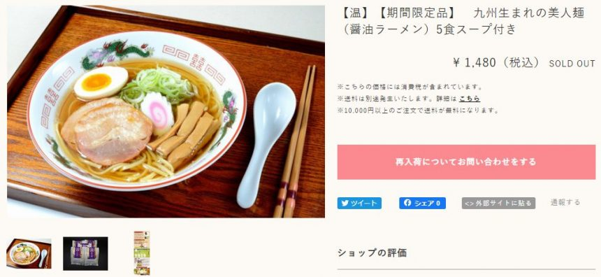 川北製麺のグルテンフリーラーメンの商品購入画面。お値段1480円