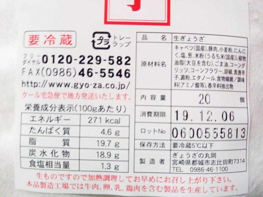 餃子の丸岡の商品説明アップ