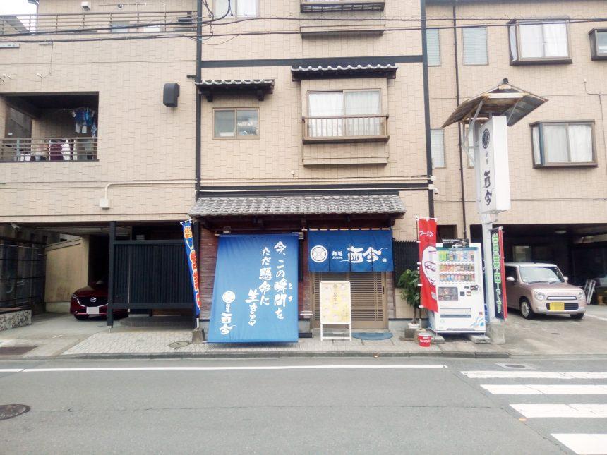 麺道而今(じこん)の店舗外観
