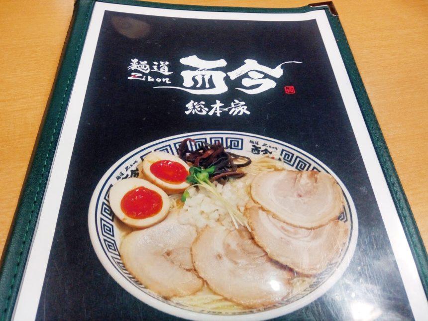 麺道而今メニュー表紙