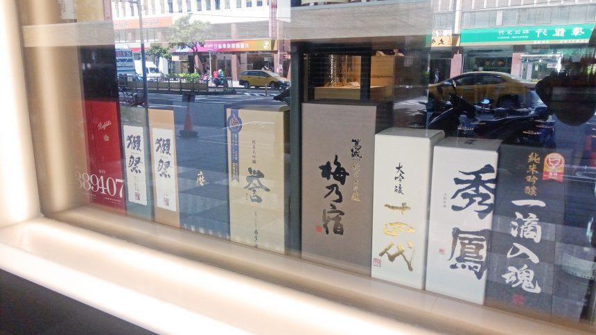 十四代や獺祭などの有名日本酒が並ぶ台湾の酒屋