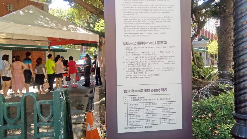 台湾総統府見学の注意事項。日本語でも説明が書かれている