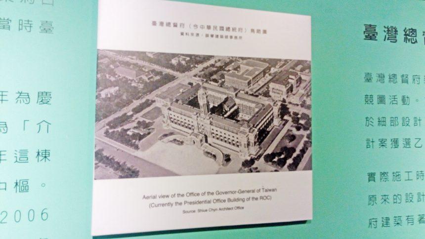 上から見た台湾総統府(中華民国総統府)。日本の「日」の字の建物になっている