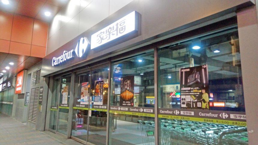 台湾の家楽福(カルフール)