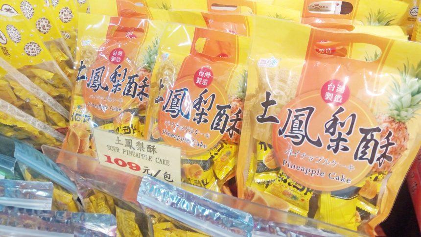 土鳳梨酥袋バージョン