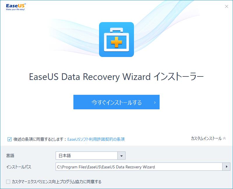 EaseUS(イーザス)データ復旧ソフトのインストール画面