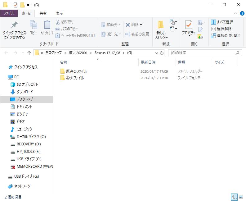 復元されたファイルが入ったフォルダ
