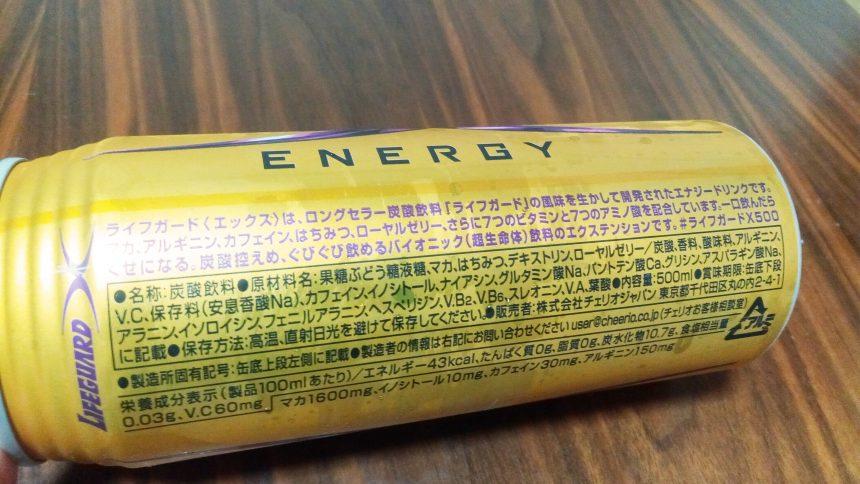ライフガードXの缶に書かれた注意書き、説明書き