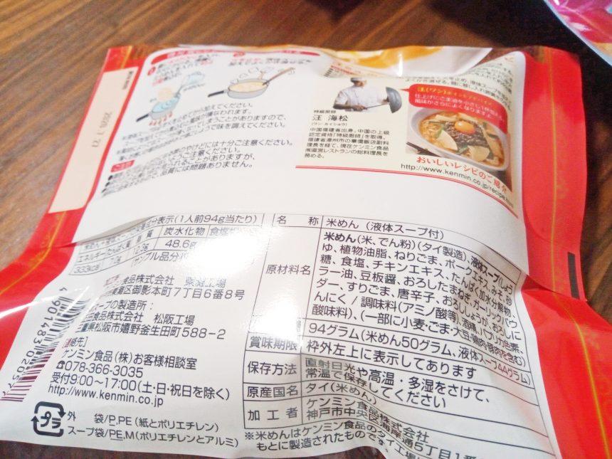 ケンミン四川風ピリ辛汁ビーフンのパッケージ裏、原材料表記