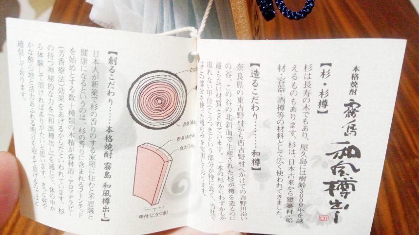 和風樽出しの商品説明