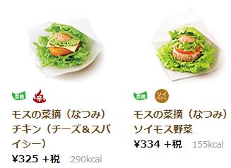 モスの菜摘ソイバーガー