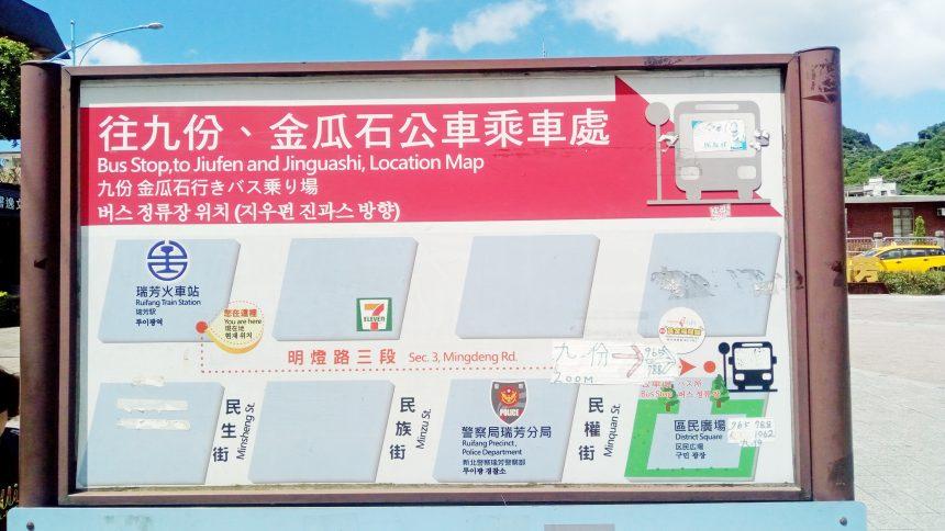 瑞芳駅近くにある九分行のバス案内表示板