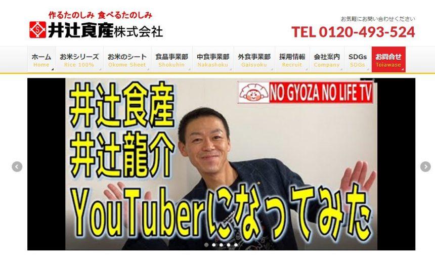井辻食産株式会社のウェブサイト