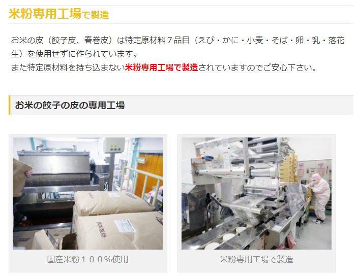 井辻食産株式会社のウェブサイト。米粉専用工場