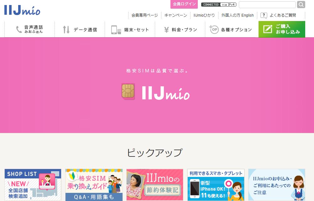 IIJmioウェブサイトキャプチャ