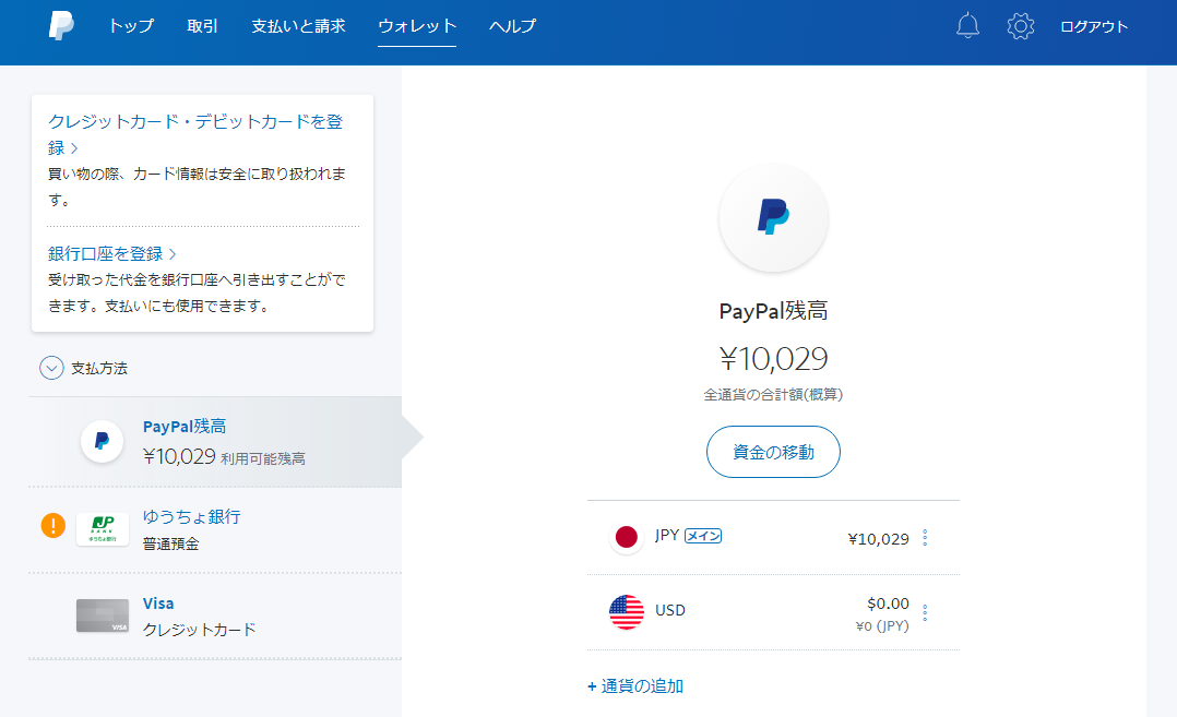 PayPalの口座管理画面