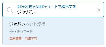ジャパンネット銀行は利用不可
