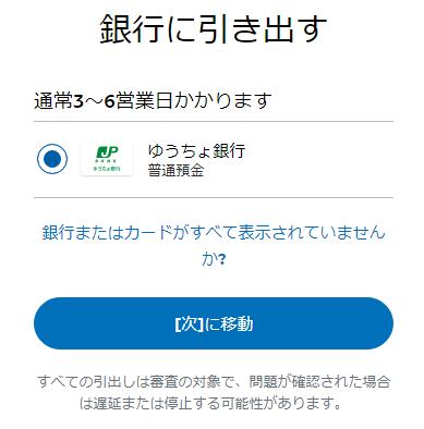 銀行引き出し確認画面(ゆうちょ銀行)