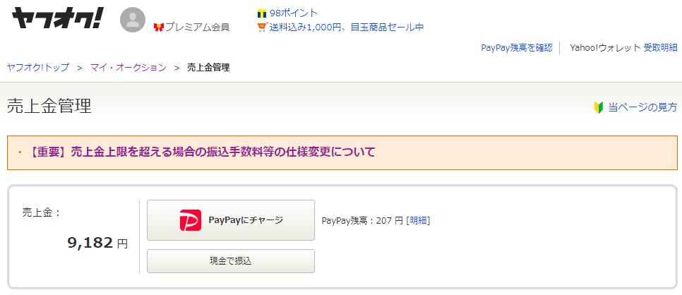 売上金管理画面。PayPayへのチャージか現金振り込みが選べる