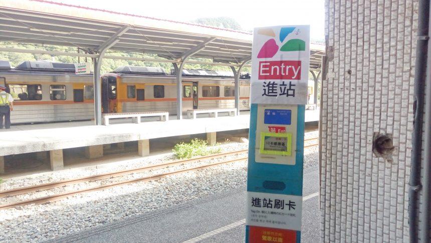 瑞芳駅の改札(入口)