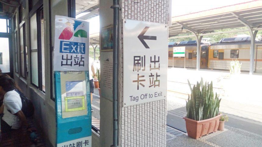 瑞芳駅の改札(出口)