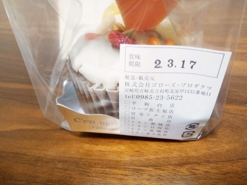 ゴローズの米粉スイーツ(賞味期限)