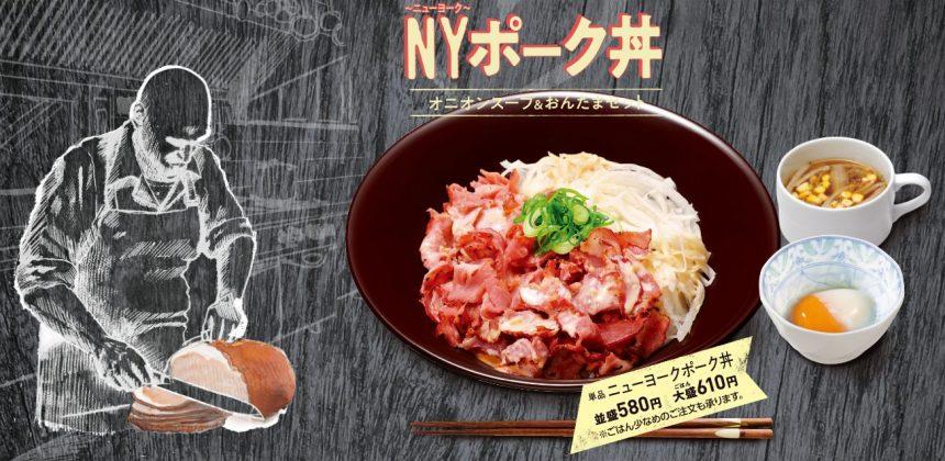 NYポーク丼キャプチャ(公式HP)